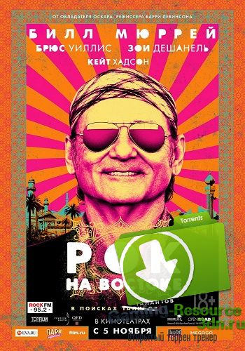 Рок на Востоке / Rock the Kasbah (2015) HDRip