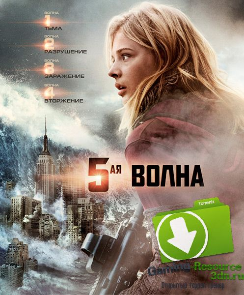 5-я волна / The 5th Wave (2016) TS