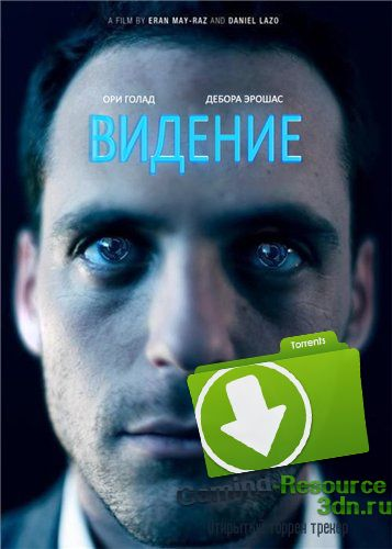 Видение / Sight (2012) WEB-DL 720p