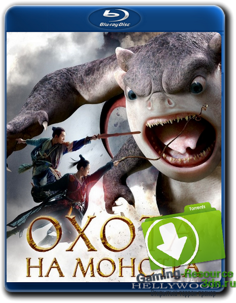Охота на монстра / Monster Hunt (2015) BDRip-AVC