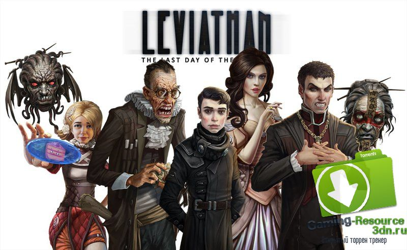 Левиафан: последний день Декады / Leviathan: The Last Day of the Decade: Complete season