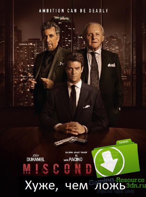 Хуже, чем ложь / Misconduct (2016) WEB-DLRip AVC