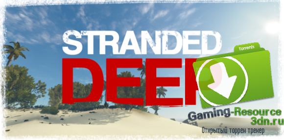 Stranded deep дата выхода, системные требования, официальный.